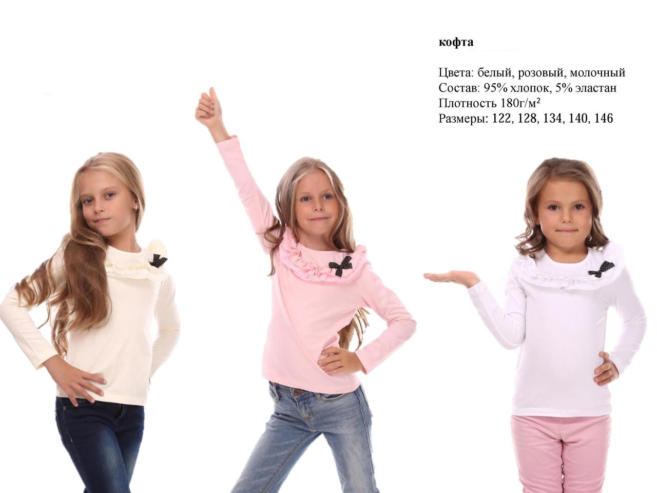 Блуза для девочки Эльга Размер 122 - 146 см