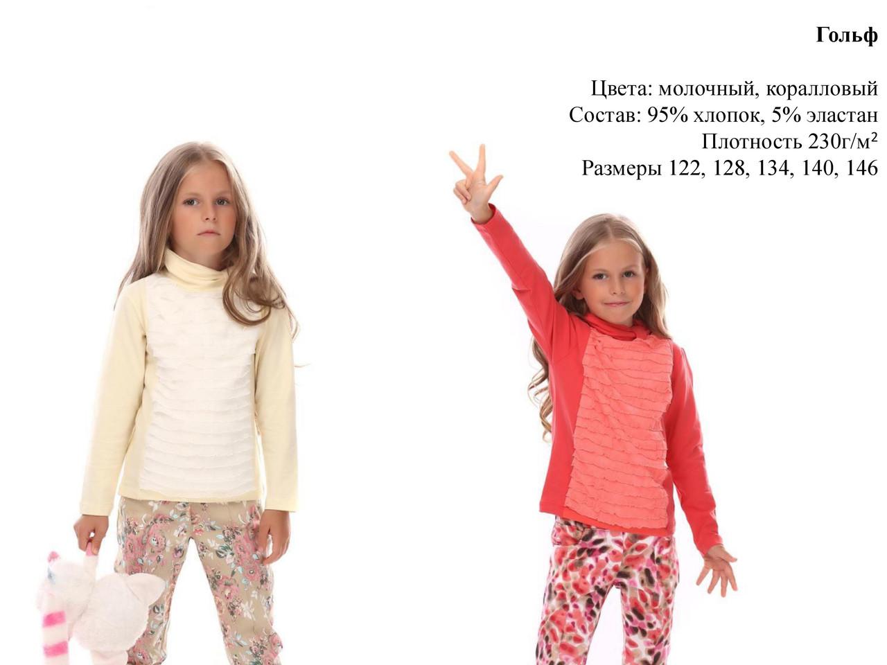 Гольф для девочек Рюши. Размер 122 - 146 см