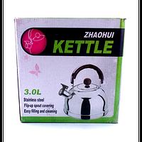 Металлический чайник газовый со свистком Kettle 3