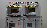 VIKO Бокс на 6 автоматов