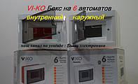 VIKO Бокс на 6 автоматів
