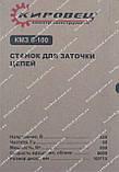 Верстат для заточування ланцюгів Кіровець, фото 2