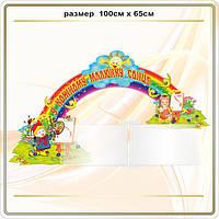 Выставка для детских рисунков код G11005