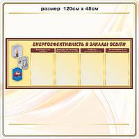 Стенд з енергоефективності. G29007