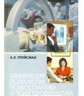 Клиническая психология, психосоматика и психопрофилактикаГройсман А. Л.