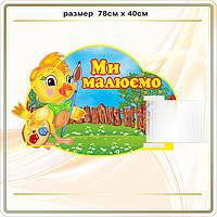 Выставка для детских рисунков код G11012