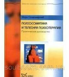 Психосоматика и телесная психотерапия. Практическое руководство. Сандомирский Марк