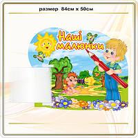 Выставка для детских рисунков код G11022