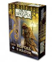 Ужас Аркхема: Король в жёлтом (рус) (Arkham Horror: King in Yellow Rus)
