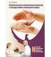 Психологическая реабилитация пациентов с последствиями спинальной травмы. Булюбаш И.Д.