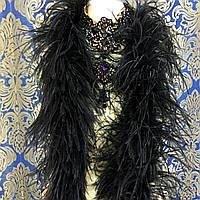 Боа страусиное трехниточное, длинна 1,8м, цвет Black