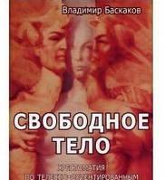 Свободное тело. Хрестоматия по телесно-ориентированным практикам.Баскаков В.Ю.