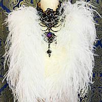 Боа страусинное трехслойное .Длинна 1,8м. Цвет White