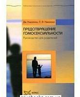 Предотвращение гомосексуальности. Линда Николосси