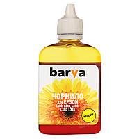 Чернила Barva Epson L100 / L110 / L120 / L200 / L210 / L300 / L350 / L355 / L550 / L555 / L1300, Yellow, 90 г (L100-404)
