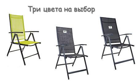 Садовое кресло шезлонг RAMIZ, три цвета на выбор, фото 2