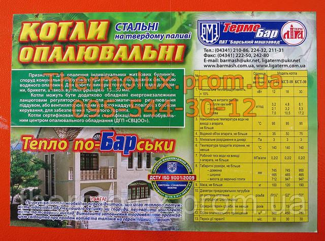 Описание твердотопливного котла Термобар КС-Т-12