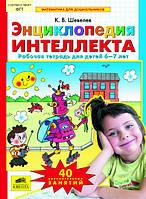 Энциклопедия интеллекта.Шевелёв К.В.