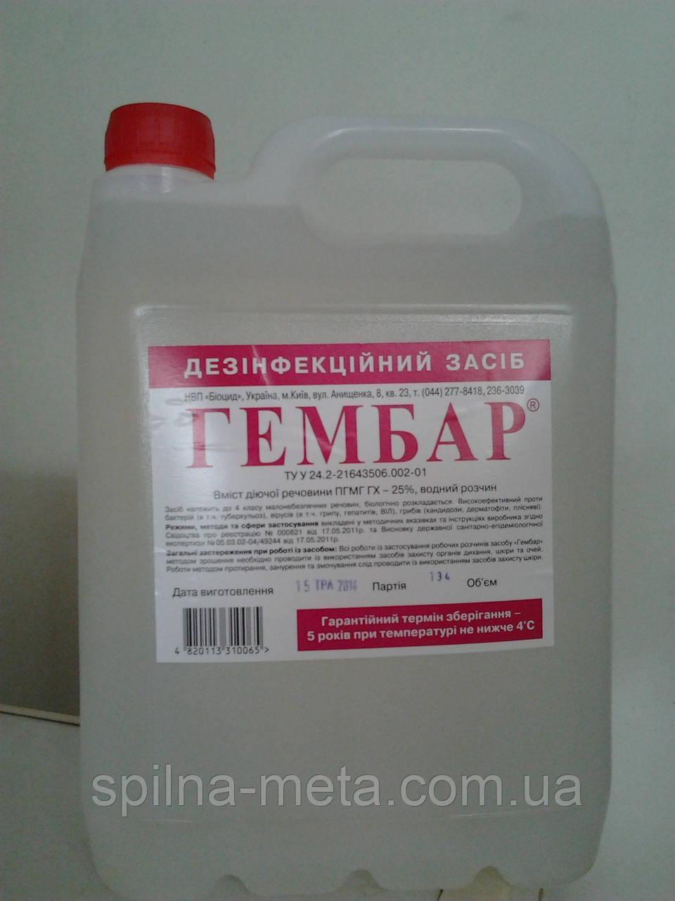 Дезинфицирующее средство Гембар 25,0 (5 л)
