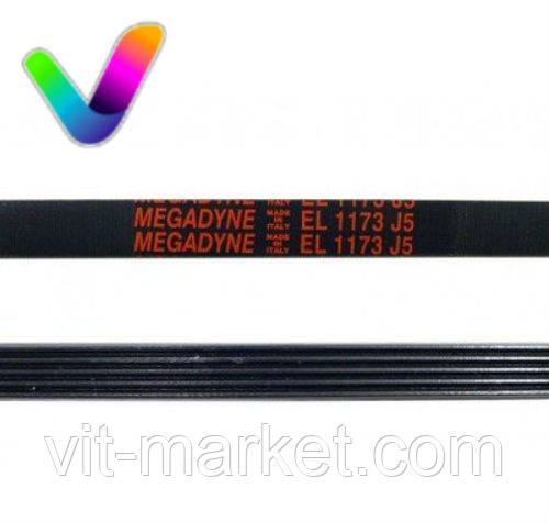 Оригинал. Ремень для стиральной машины 1173 J5 EL Megadyne код 3616591100