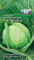 Семена Капуста белокочанная ранняя Вспышка F1,  0,3 грамма Седек