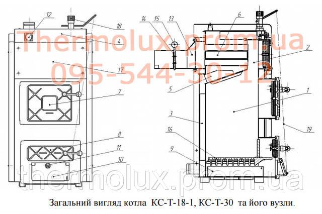 Схема котла Термобар КС-Т-18-1