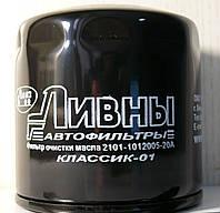 Фильтр масляный ВАЗ 2101-07, 21213, УАЗ КЛАССИК (пр-во г.Ливны) Россия
