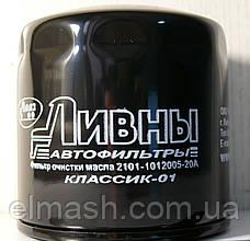 Фільтр масляний ВАЗ 2101-07, 21213, УАЗ КЛАСИК (пр-во р. Лівни) Росія