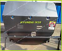 Защита картера двигателя и КПП Хюндай ИХ-35 (АйИкс-35) (2012-) Hyundai IX-35