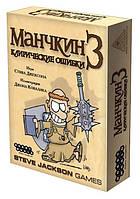 Карточная настольная игра  Манчкин 3. Клирические ошибки (цветная версия)