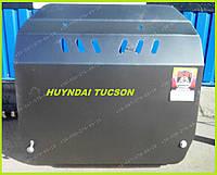 Защита картера двигателя и КПП Хюндай Туксон  Hyundai Tucson