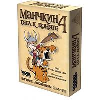 Карточная настольная игра  Манчкин 4. Тяга к коняге