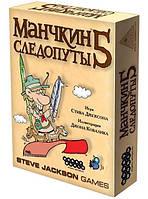 Карточная настольная игра Манчкин 5. Следопуты