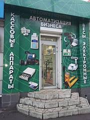 Мир Весов в Харькове
