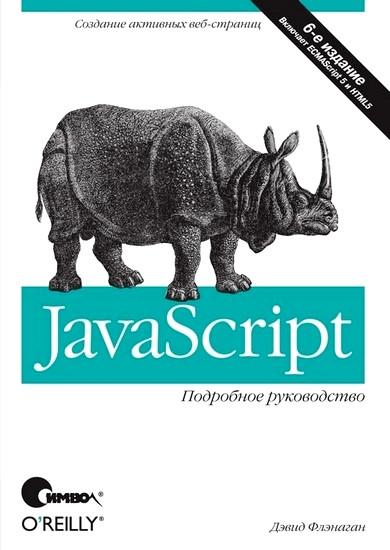 JavaScript. Подробное руководство. 6-е издание. Флэнаган Д.
