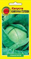 Семена  Капуста  белокочанная поздняя Каменная  Голова 5 граммов PNOS