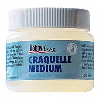 Лак кракелюрный C.Kreul Hobby Line Craquelle Medium однокомпонентный 150 мл (4000798794200)