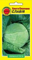Семена Капуста белокочанная средняя Славия 0,5 грамма  PNOS