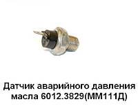 Датчик аварийного давления масла (под штырь) ГАЗ УАЗ (пр-во Пенза)