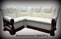 """Кухонные уголочки """"Днестр-5""""  от производителя"""