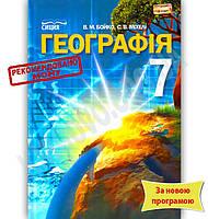 Підручник Географія 7 клас Нова програма Авт: Бойко В. Міхелі С. Вид-во: Сиция