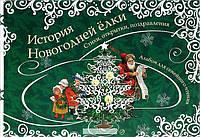 История новогодней елки. Стихи, открытки, поздравления. Альбом для семейного чтения, 978-5-386-07722