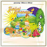 выставки для детских работ по лепке код G19004
