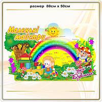 Выставки для детских работ по лепке код G19005