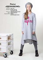 Платье Вдохновение для девочки ТМ Овен, фото 1