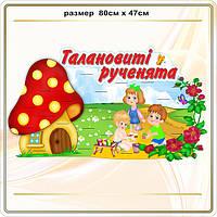 Выставки для детских работ по лепке код G19012
