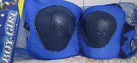 Защита комплект синий -  наколенники, налокотники, накладки на кисть