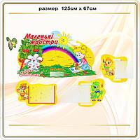 выставка для детских работ по лепке и рисованию код G18004