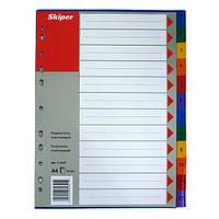 Разделитель 1-12 Skiper (кольоровий, пластик)