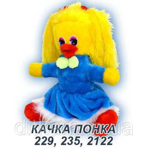 Мягкая игрушка Уточка Понка (23см)